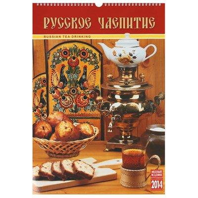 2014 Wall Calendar Russian Tea Drinking 100x70 Cm