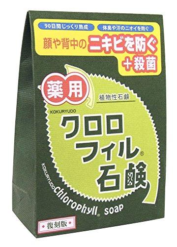 Chlorophyll Soap Facsimile Edition (japan import)
