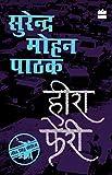 #8: Heera Pheri