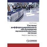Sistemy differentsirovannogo obsluzhivaniya polikomponentnykh potokov: Modeli i kharakteristiki