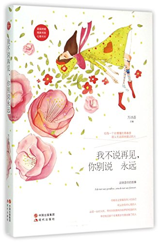 I do not Say Goodbye, You do not Say Forever (Chinese Edition)