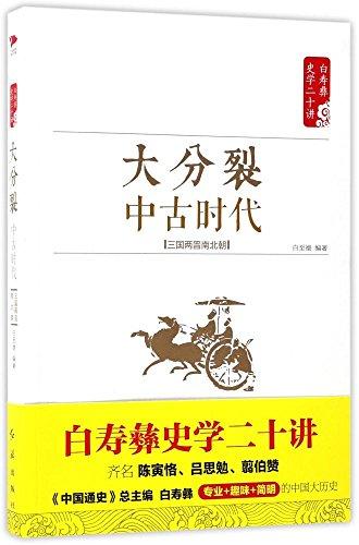白寿彝史学二十讲系列:帝国余晖·中古时代(清)