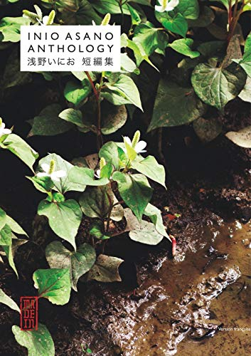 Inio Asano Anthology Edition simple One-shot