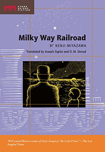 milky-way-railroad-stone-bridge-fiction