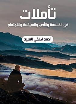 تأملات: في الفلسفة والأدب والسياسة والاجتماع (Arabic Edition) de [أحمد لطفي السيد]