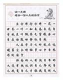 Chinesische Schriftzeichen Schreibheft für Pen Kalligraphie, Regelschrift