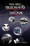 Vishwa Prasiddh Unsuljhe Rahasya: World Famous Mysteries That Defy Logic and Science, In Hindi