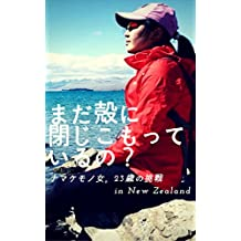 Are you still confined in the shell Lazy girl  23 year old challenge in New Zealand (Japanese Edition)