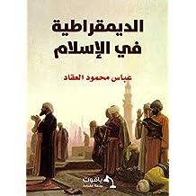 الديمقراطية في الإسلام (Arabic Edition)