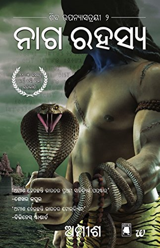 Nag Rahasya: The Secret of the Nagas - Odia