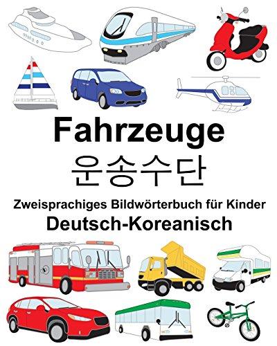 Deutsch-Koreanisch Fahrzeuge Zweisprachiges Bildwörterbuch für Kinder (FreeBilingualBooks.com)