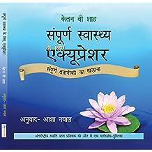 Amazon in: Ketan Shah: Books
