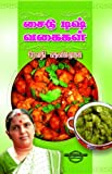 The capability of reading and other personal skills get improves on reading this book SIDE DISH VAGAIGAL by Revathi Shanmugam. This book is available in Tamil with high quality printing.Books from this category surely gives you the best readi...
