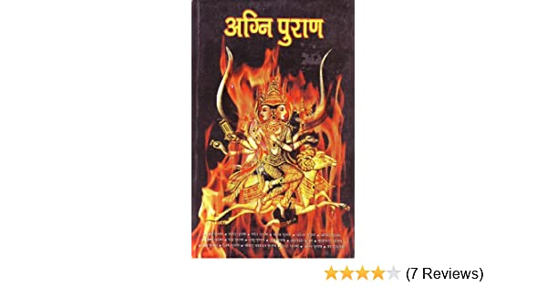 In agni pdf purana hindi