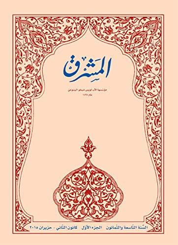 ملاحظات ليترجيّة في طقس تنصيب البطريرك السريانيّ (مجلة المشرق Book 89) (Arabic Edition)