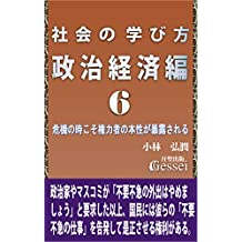 Method to learn social studies: Chapter of Politics and Economics Part6 (Japanese Edition)