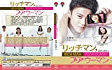 RICH MAN POOR WOMAN Japanese Drama DVD (3 DVDs box set) with English Subtitle
