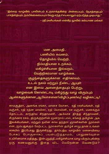 Thandra Vazhiyil Thambathya Valkai-PalikaShop (தந்த்ரா வழியில் தாம்பத்ய வாழ்க்கை) [paperback] Bothi Pravesh,. [Jan 01, 2015] ...