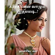 Unakkena Vazhum Idhayamadi: A Romantic Novel (Tamil Edition)