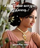 #8: Unakkena Vazhum Idhayamadi: A Romantic Novel (Tamil Edition)