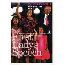 ファーストレディのスピーチ DVD付 ミシェル・オバマ夫人が語る家庭・夫・アメリカ