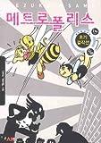 Metropolis (Osamu Tezuka initial Films) (Korean edition)