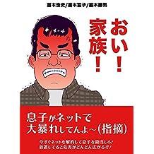 oikazoku (Japanese Edition)