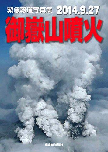 Ontakesan funka : Nisenjuyon kyu nijunana : Kinkyu hodo shashinshu.
