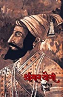 This is a biographical novel on Shivaji Maharaj. This historical novel has created history in the world of literature and books. Shivaji Maharaj is the most worshipped person in Maharashtra. Every single household here knows Shivaji. He is th...