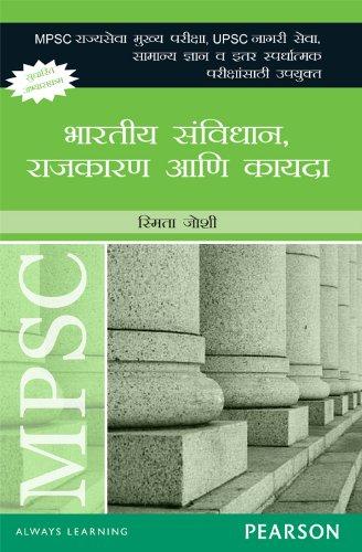 MPSC: Bharatiya Samvidhan, Rajkaran Aani Kayda