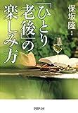 「ひとり老後」の楽しみ方 (PHP文庫) (Japanese Edition)