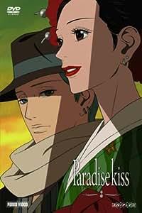 Paradise Kiss - Teil 3