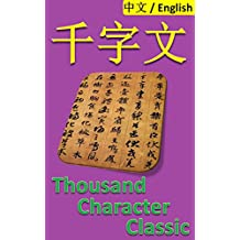 Thousand Character Classic: Bilingual Edition, Chinese and English 千字文: Pinyin Edition with Modern English Translation (English Edition)