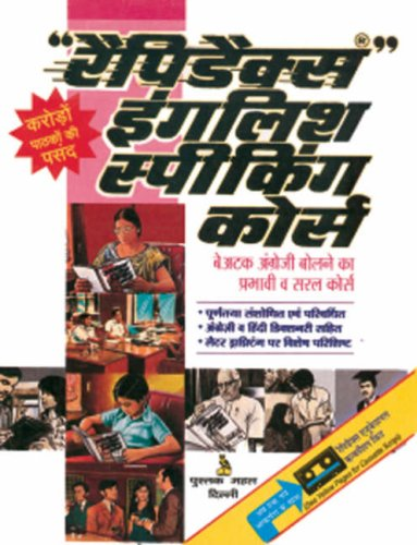 Rapidex English Speaking Course (With CD) (Hindi) 7th  Edition price comparison at Flipkart, Amazon, Crossword, Uread, Bookadda, Landmark, Homeshop18