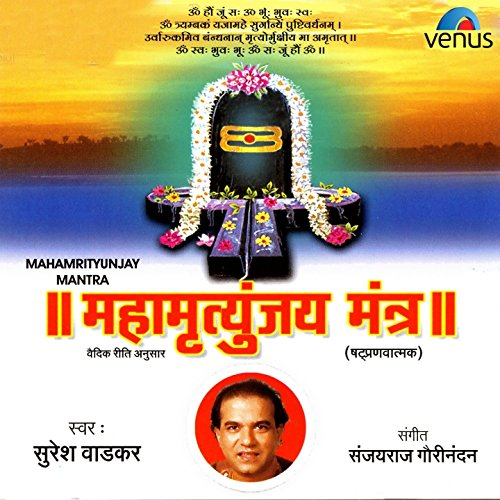 Mahamrityunjaya Mantra 108 Mp3 18