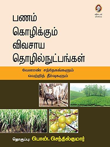 Panam Kozhikkum Vivasaya Thozhilnutpangal (Tamil) por Pon.Senthil Kumar