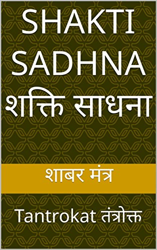 Shakti sadhna  शक्ति साधना: Tantrokat तंत्रोक्त (Hindi Edition) por शाबर मंत्र