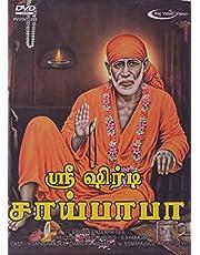Sri Shirdi Sai Baba Tamil Movie HD DVD