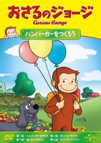 Preisvergleich Produktbild Animation - Curious George Hamburger Wo Tsukuro [Japan DVD] GNBA-2070