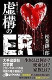 kyokou no er: Medical Mystery Matsuba Shinichiro Medical Mystery (Japanese Edition)