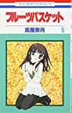 Fruits Basket, Volume 5 (Japanese Edition)