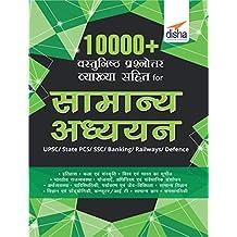 10000+ Vastunishth Prashnottar Vyakhya Sahit for Samanya Gyan  UPSC/ State PCS/ SSC/ Banking/ Railways/ Defence