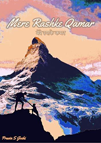 मेरे रशके कमर (Love Book 1) (Marathi Edition) eBook ...