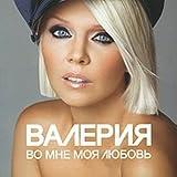 Valeriya. Vo mne moya lyubov (Russische Popmusik) [???????. ?? ??? ??? ??????]
