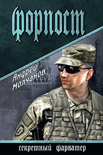 Форпост (Секретный фарватер) (Russian Edition)