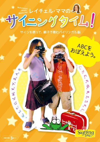 kids-signing-time-tanoshii-picnic-japan-dvd-cobg-6412