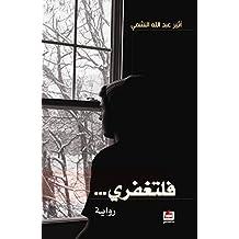 كتاب فلتغفري , أثير العبد الله النشمي من دار الفارابي للنشر والتوزيع