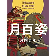 100 Aspects of the Moon (Japanese Edition)