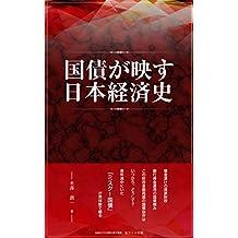kokusai ga utsusu nihonkeizaishi (Japanese Edition)