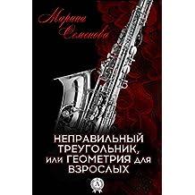 Неправильный треугольник, или Геометрия для взрослых (Russian Edition)